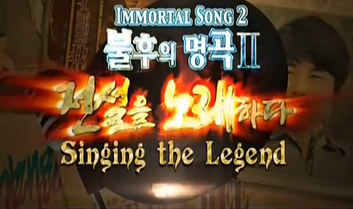 Immortal Song 2 Episode 17